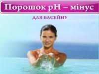 Порошок pH - мінус